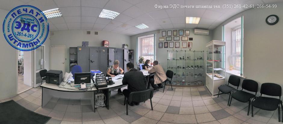 ЭДС заказать печать штамп Челябинск